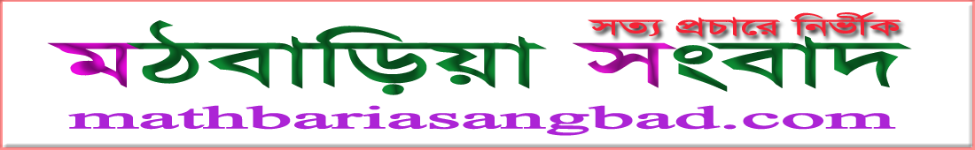 Prime Sangbad