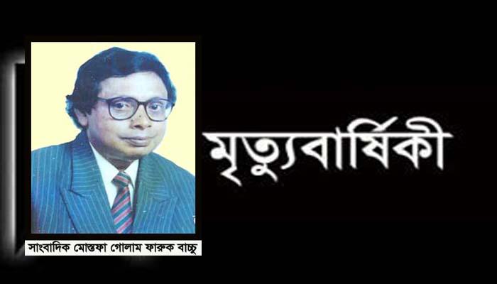 মৃত্যু বার্ষিকী: সাংবাদিক মোস্তফা গোলাম ফারুক বাচ্চু