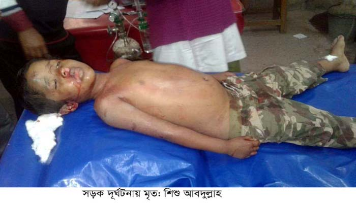 সড়ক দূর্ঘটনায় ৪ বছরের শিশু আবদুল্লাহ নিহত