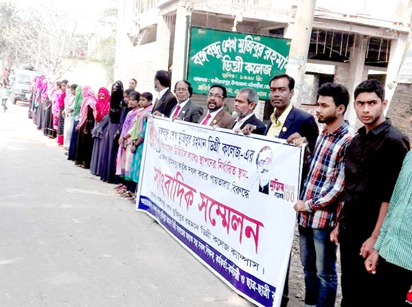 বঙ্গবন্ধু শেখ মুজিবুর রহমান কলেজের জমি দখলের প্রতিবাদে মানববন্ধন