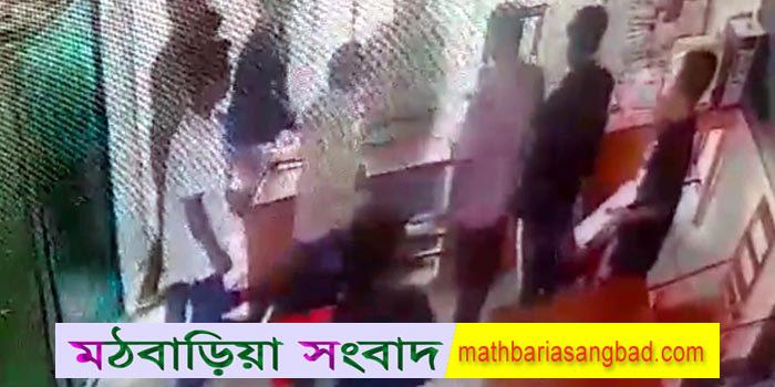 মঠবাড়িয়ায় কলেজ অধ্যক্ষকে জুতা পেটার ভিডিও ভাইরাল